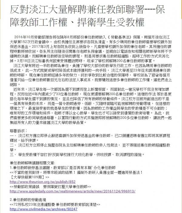 網路上有淡江學生發起聯署,反對淡江大學大量解聘兼任教師。(圖擷取自聯署網站)