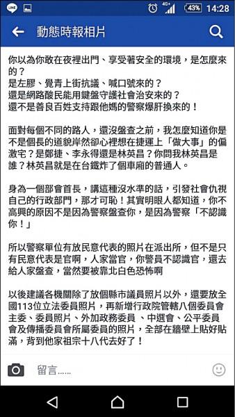 李永得被攔查一事惹爭議,「靠北警察」發文聲援警察。(記者王冠仁翻攝)