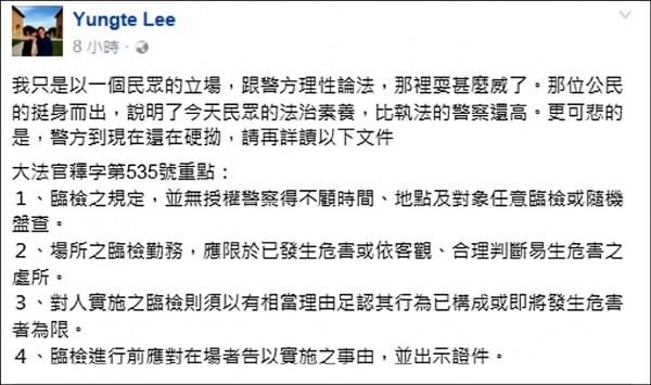 李永得在臉書再砲轟。(取自臉書)
