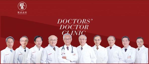 台大醫院前院長李源德號召國內十多名資深教授,成立全台首間全自費頂級診所。(圖擷自醫者診所網站)