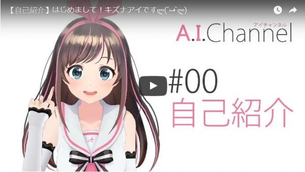 虛擬youtuber Kizuna AI創設頻道不到半年,即迅速達到20萬訂閱。