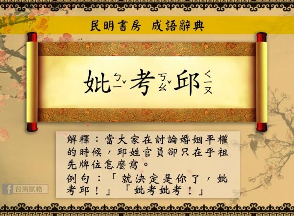 臉書「台灣賦格」以「妣考邱」諷法務部長邱太三的發言。(圖擷自臉書粉絲團「台灣賦格Taiwan Fugue」)