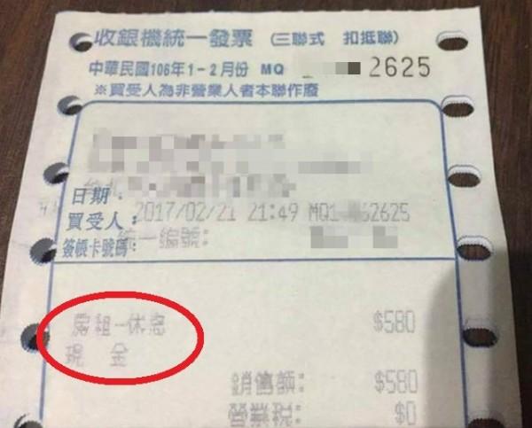 網友PO文表示對中統一發票200元,心情卻五味雜陳高興不起來,因為發票上頭寫著「房租-休息 580元」,但是他記得沒和女友去消費。(圖擷取自臉書社團爆廢公社二館)