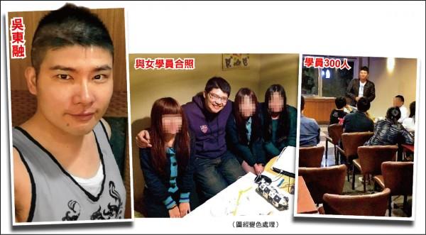 僅高職學歷的34歲廚師吳東融自稱心靈導師,對學員講授心靈課程,學員達300人。 (記者徐聖倫翻攝)