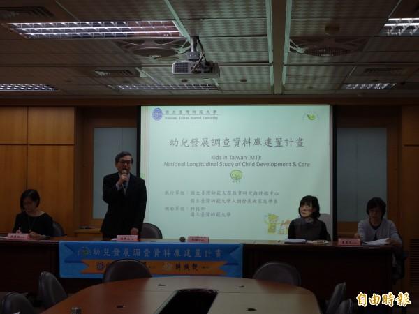 台灣師範大學展開8年計畫,要建置華人地區第1個「幼兒發展調查資料庫」,好幫助了解本土孩子的成長發展,提供未來學術研究及擬定政策的重要參考。(記者吳柏軒攝)