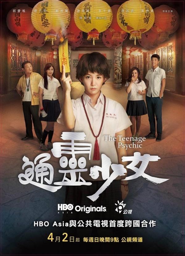 公視和HBO合作的《通靈少女》將於明(2日)晚首播,總統蔡英文透過臉書邀請大家一起支持台灣戲劇。(翻攝自臉書)
