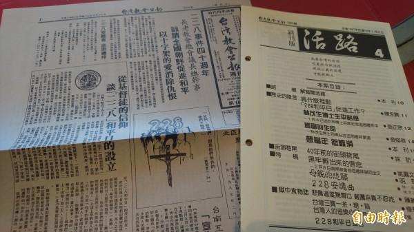 30年前發行的《台灣教會公報》1825期及第4期《活路》副刊,因報導228相關新聞而遭查扣。(記者劉婉君攝)