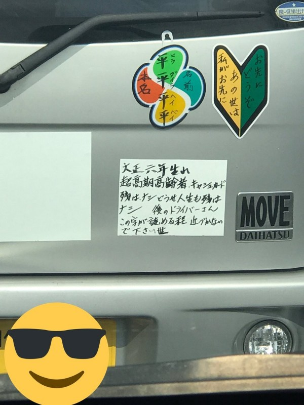 日本阿公開車超瘋狂,在車上貼出警語,告知他人自己是「大正6年(1917)」出生,是個100歲的超高齡駕駛。(圖擷自「J@fs_jt18」推特)