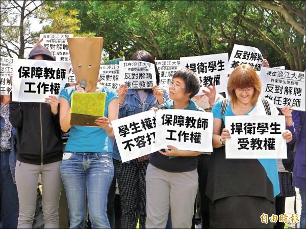 淡江大學專任教師日前聲援兼任教師,要求校方停止解聘無本職兼任教師。(資料照,記者李雅雯攝)