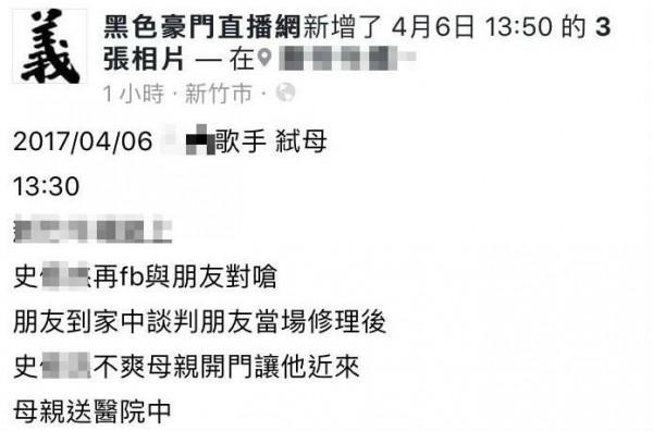 臉書社團「黑色豪門直播網」6日出現一則聳動貼文,指一名曾參加選秀節目的史姓歌手在家中「弒母」,史母受傷在醫院急救中。(記者王駿杰翻攝自臉書)