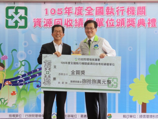 南市資源回收連7年獲金質獎,環保局長李賢衞(右)出席環保署頒獎典禮接受頒獎表揚。(圖由環保局提供)