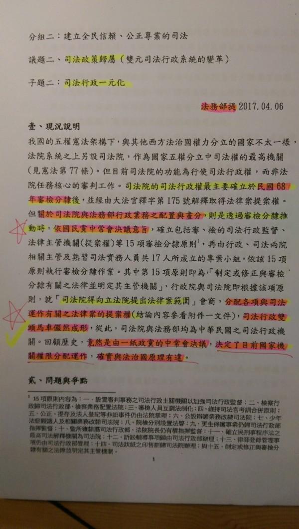 法務部揭密黨國不分導致司法行政變成司法院和法務部雙頭馬車緣由。(記者項程鎮翻攝)