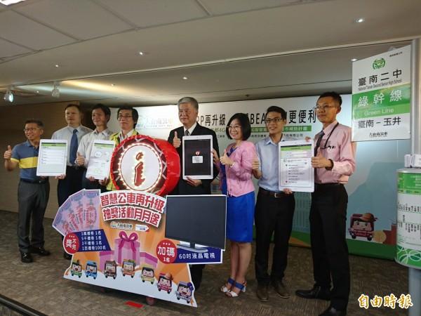 大台南公車App新版升級啓用。(記者洪瑞琴攝)