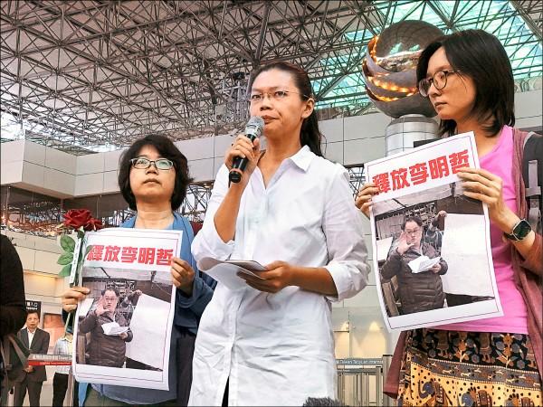 台灣NGO工作者李明哲遭中國逮捕,李妻李凈瑜打算赴中救夫,卻被中國以註銷台胞證的方式阻撓,引發各國際媒體關注。圖為路透前天發自桃園機場、李凈瑜赴中受阻後發表聲明的照片。(路透資料照)