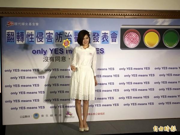現代婦女基金會提倡「沒有同意.就是性侵」,並找來藝人楊晨熙擔任大使。(記者楊綿傑攝)