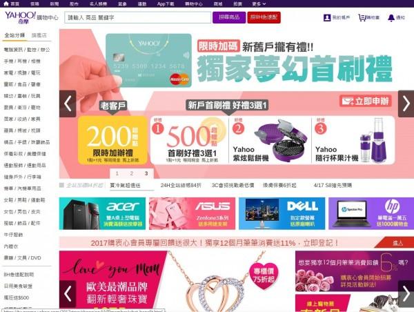 Yahoo奇摩因系統轉換,導致去年9、10月至今年1、2月開出的近4000張中獎電子發票,卻通知消費者未中獎。(圖擷自Yahoo奇摩官網)