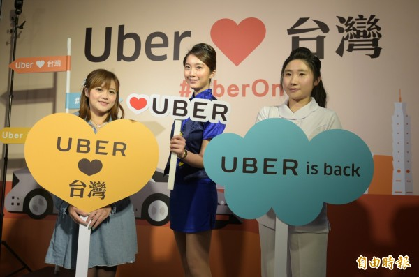Uber13日召開記者會,說明新的營運模式和發表全新Uber App,正式宣告重返台灣。(記者張嘉明攝)