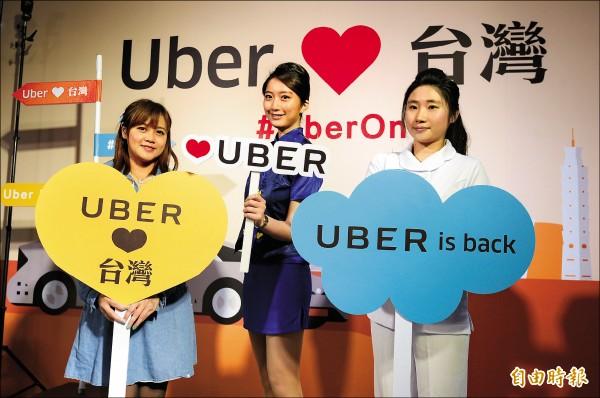 Uber昨召開記者會,說明新的營運模式和發表全新Uber App,正式宣告重返台灣。(記者張嘉明攝)