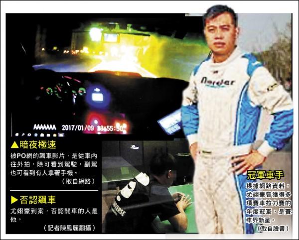 根據網路資料,尤翊豪(取自臉書)曾獲得多項賽車拉力賽的年度冠軍,是賽車界新星。