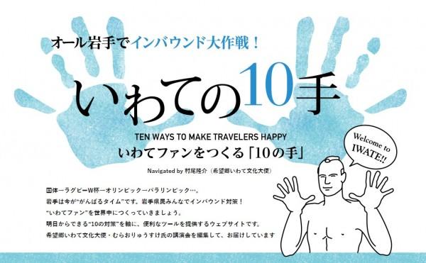 為了迎接2020東京奧運癌自世界的旅客,岩手縣推出了一系列迎接觀光客的教戰手則。(圖片截自官網)