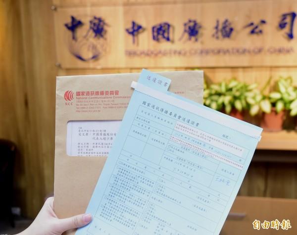 NCC送達中廣的停播公文。(資料照,記者潘少棠攝)
