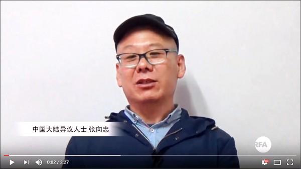 來台旅遊脫團訴求政治庇護的中國異議人士張向忠,接受自由亞洲電台訪問時指出,脫團是受到李明哲妻子李凈瑜救夫行動感召。(翻攝自YouTube)