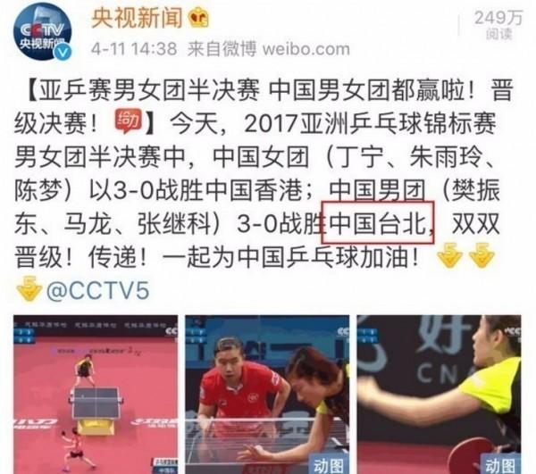 中國官媒中央電視台在報導亞洲桌球錦標賽時,突然擅自將「中華台北隊」稱呼全部改成「中國台北隊」,台灣網友則酸說,中國又在自慰了。(圖截自網路)
