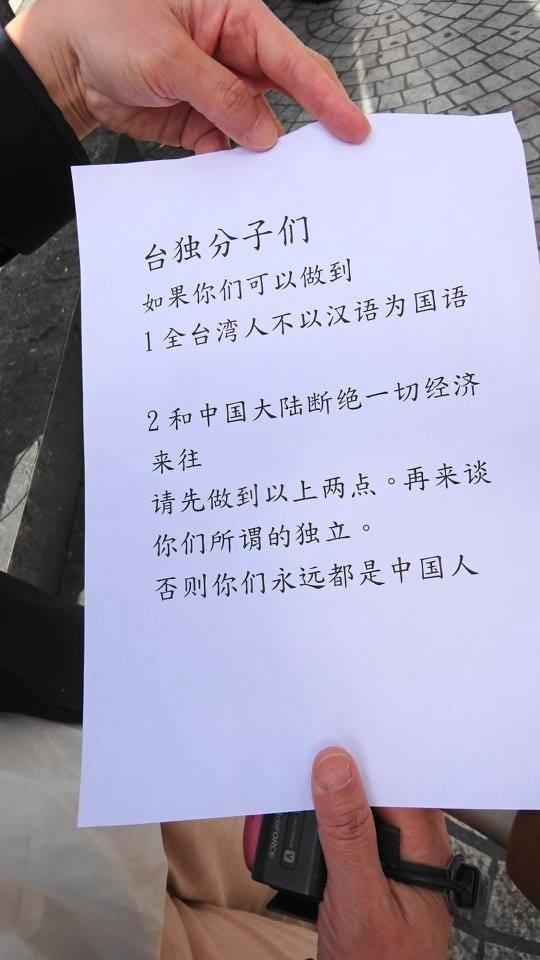 一名參與「台灣正名」活動的日本網友,將活動現場流傳、由中國人所製成的文宣PO上網,並且認為這是「毀謗」行為。(圖擷取自Makoto Iwata臉書頁)