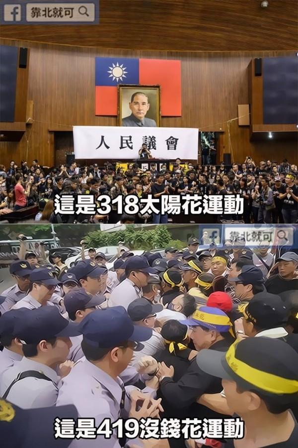 以「318太陽花學運」做對比,網友稱反年改抗爭為「419沒錢花運動」(圖片擷取自「靠北就可」臉書)