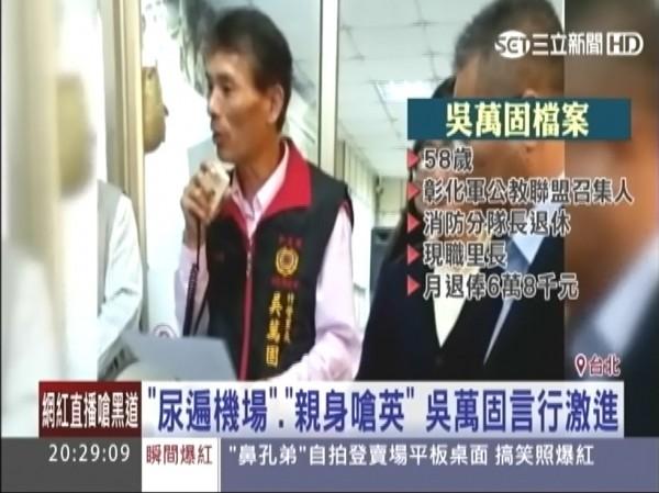 吳萬固今年58歲,是彰化軍公教聯盟召集人,過去是消防分隊長退休,月退俸6萬8千元。(圖擷取自三立新聞)