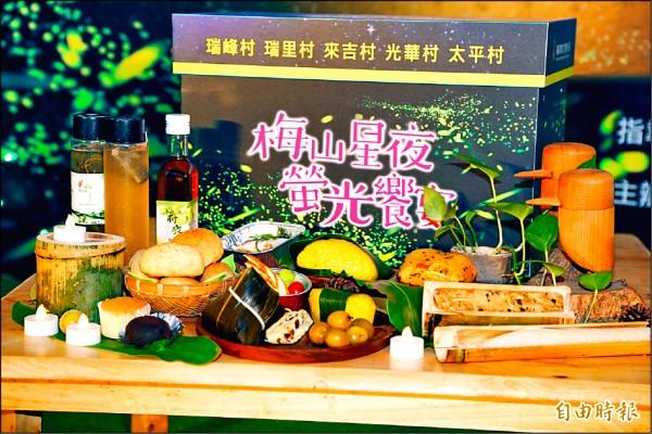 「梅山星夜螢光饗宴」推出的風味餐點,令人食指大動。(記者蔡宗勳攝)
