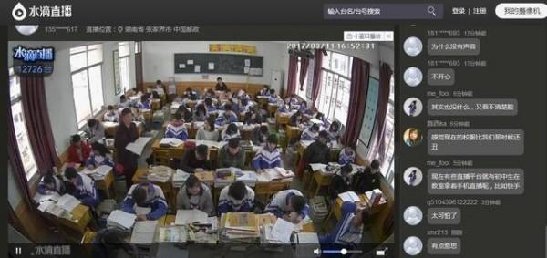 在中國卻傳出有網路平台上竟能直接看到許多學校校內場景,包含教室、學生宿舍都有,引發外界兩極意見。(圖擷自網路)