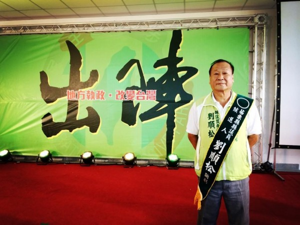 民進黨籍的劉順松當時高票落選,現在有機會遞補議員職務,他表示很幸運。(記者許展溢翻攝)