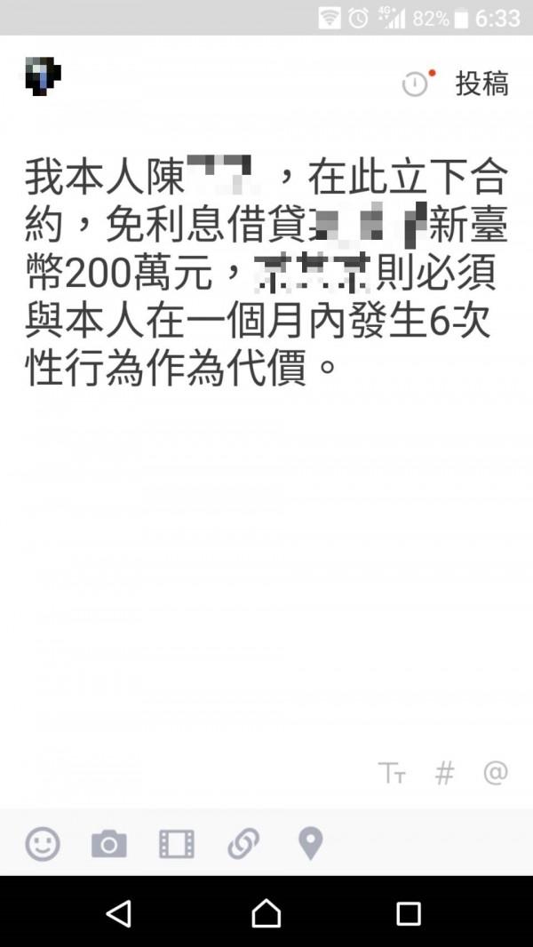 小白唯一的證據是與陳董在LINE筆記本上寫下的合約。示意圖,與新聞無關。(記者王捷翻攝)