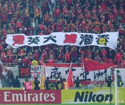 中球迷高舉政治標語,亞洲足協決定開罰。(圖片取自網路)