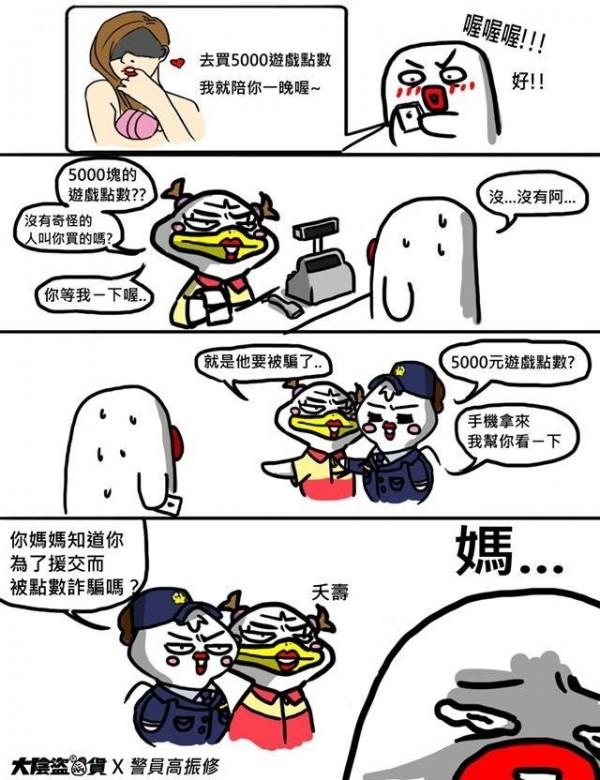 刑事局預防科製作一系列防援交詐騙宣導漫畫。(記者姚岳宏翻攝)