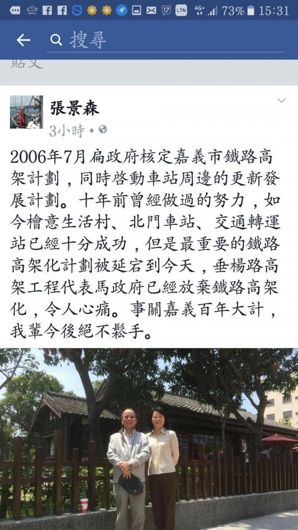 行政院政務委員張景森針對嘉義市鐵路高架化的工程延宕,在臉書貼文批判馬政府。(圖擷自張景森臉書)