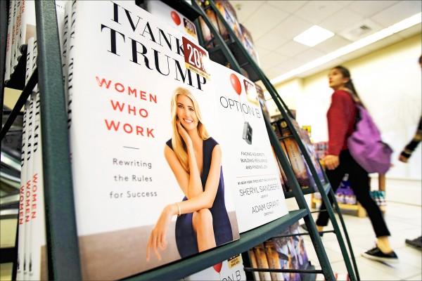 美國總統川普長女伊凡卡二日出版新書《職業婦女:重新改寫成功的法則》,分享職業婦女如何在工作和生活間取得平衡的自救秘訣。(法新社)