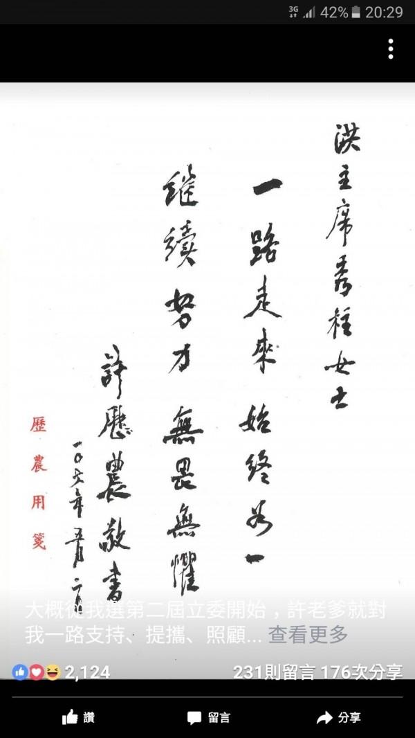 洪秀柱在網路上秀出許歷農的親筆簽名短箋,搶奪黃復興票源。(記者施曉光翻攝)