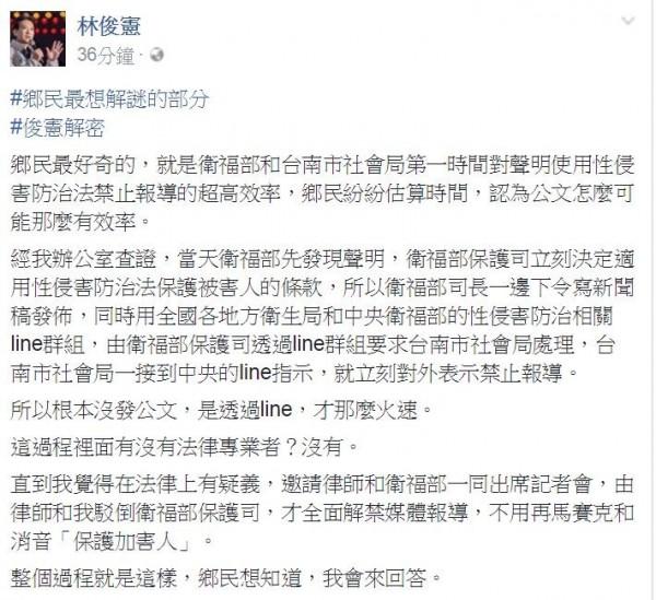 林俊憲指出,整個過程中根本就沒有公文,只是透過Line傳遞。(圖擷自林俊憲臉書)
