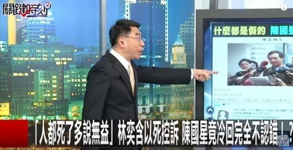 得知陳星學歷造假,劉寶傑怒罵「我家2個小朋友都上過他(陳星)的課!」還說陳星只會廢話和聊古董。(圖片擷取自YouTube)