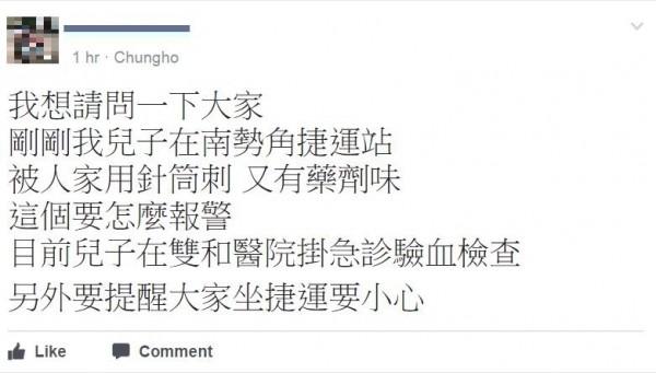 劉女在臉書表示自己兒子在捷運站遭人拿針筒刺。(記者陳薏云翻攝自臉書我是永和人)