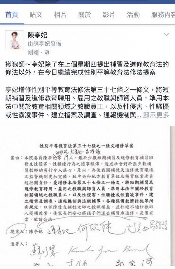 立委陳亭妃在臉書貼文,指已完成提案修法杜絕不適任狼師入侵補教業。(圖擷取自臉書)