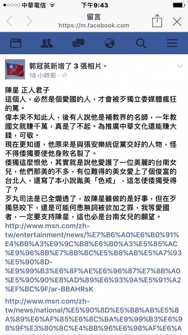 郭冠英臉書PO文,稱讚陳星是正人君子(翻攝網路)