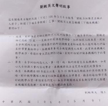 補教名師劉毅稱讚有人陳星為正人君子,劉毅英文今發聲明回應。(記者張議晨攝)