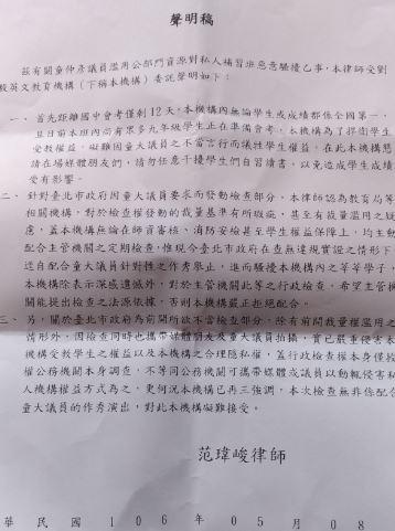 台北市議員童仲彥今率市府局處前往劉毅英文稽查,劉毅委託律師發聲明回應。(記者張議晨攝)