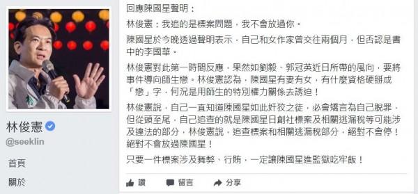 對於陳星聲明,立委林俊憲在臉書重砲回應。(圖:擷取自林俊憲臉書)