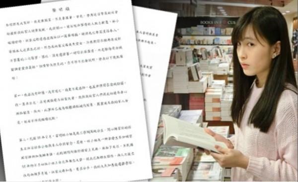 作家林奕含輕生一案,被點名的補教名師陳國星在神隱半個月後發表聲明,表示自己曾跟林奕含交往2個月,並被雙親要求分手。(擷自臉書、網路,本報合成)