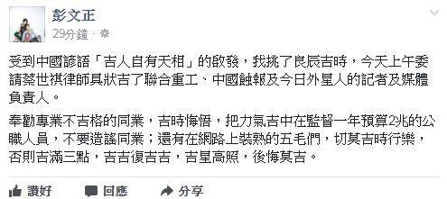 透過臉書,彭文正表示已委託律師於今天早上對三家媒體提告。(圖擷取自彭文正臉書)