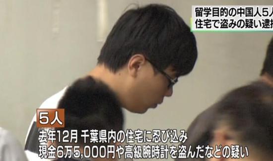 5名中國人以留學名義到日本闖空門,最終被逮捕。(翻攝網易新聞)